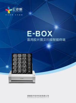 E-BOX医用胶片图文扫描智能终端电子书