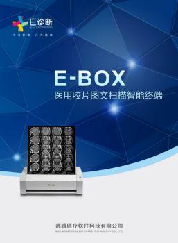 医用胶片图文扫描智能终端电子书