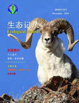 生态记录刊物2016年12月号(压缩)