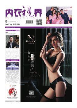 《内衣视界》电子版2017年9月刊