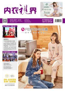 【內衣視界】2019年10月刊,多媒體畫冊,刊物閱讀發布