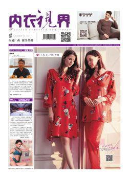 《内衣视界》电子版2017年10月刊,在线电子画册,期刊阅读发布