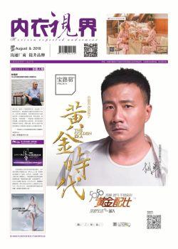《内衣视界》2018年8月刊-电子版