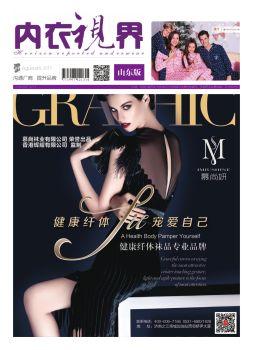 《内衣视界》2017年山东刊8.月刊