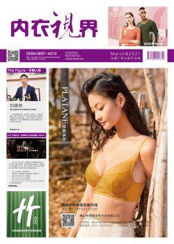《内衣视界》2021年3月刊