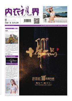 《内衣视界》2018年6月刊电子版