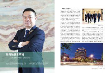 【山西画报·太行头条】骏马驰骋古凤城宣传画册