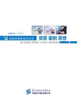 测试资质手册