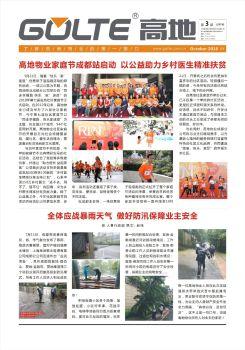 上海高地物业管理有限公司成都高地报纸2018年第二期电子画册