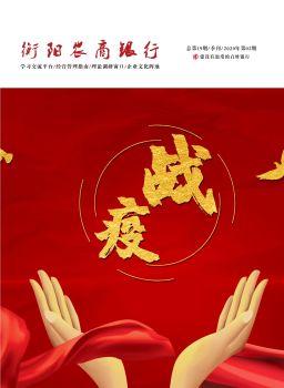 《衡阳农商银行》2020年第02期 电子书制作软件