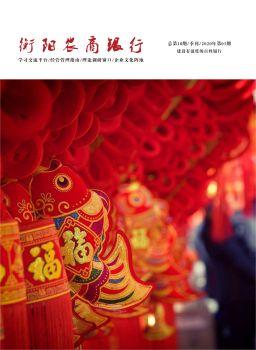 《衡阳农商银行》2020年第01期 电子书制作软件
