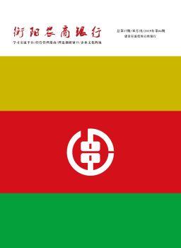 《衡阳农商银行》2019年第04期 电子书制作软件