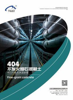 八、地面工程技术电子宣传册