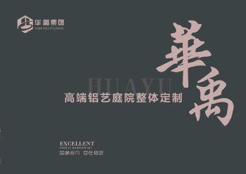 華禹集團,電子畫冊,在線樣本閱讀發布