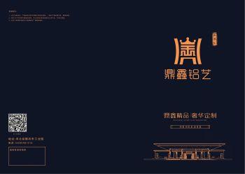 鼎鑫,电子画册,在线样本阅读发布