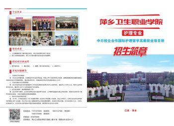 招生简章萍乡-2018年电子宣传册