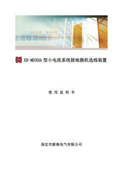 XH-MDXHA小电流系统接地微机选线装置电子刊物