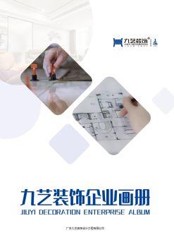 九艺装饰企业画册-2021