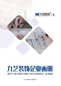 九艺装饰企业画册2021