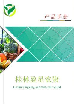 盈星农资产品手册新版 电子杂志制作平台