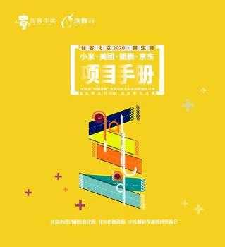 小米·美团·鲲鹏·京东 赛道项目手册