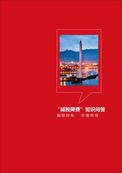 九江财政减税降费知识解答宣传画册