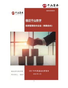 宿迁千山东宇投资管理合伙企业(有限合伙)2017年年度运营报告(1)电子画册
