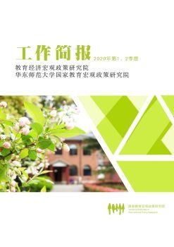 国家教育宏观政策研究院2020年第1、2季度工作简报 电子书制作软件