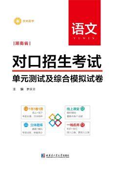 湖南對口招生考試單元測試及綜合模擬--語文試卷