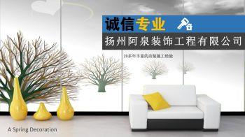 扬州阿泉装饰工程有限公司电子画册