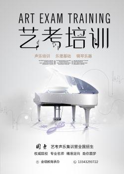 国音唐山地招画册