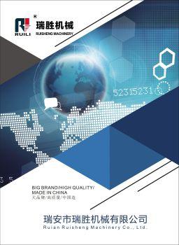 瑞胜机械-电子画册 电子书制作平台