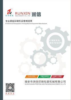 瑞安市润信印刷包装机械有限公司-电子画册
