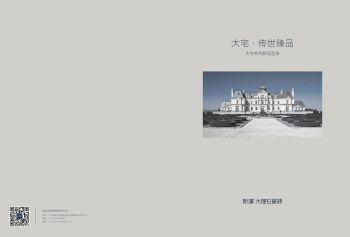 新濠大理石瓷砖-大宅系列电子图册(2019年)
