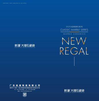新濠大理石瓷砖-经典理石系列电子图册(2020年)