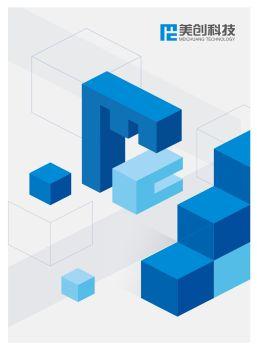 美创科技公司简介-完整版 电子书制作软件