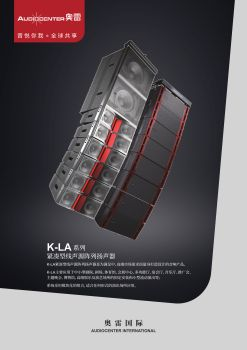 K-LA系列紧凑型线声源阵列扬声器电子刊物