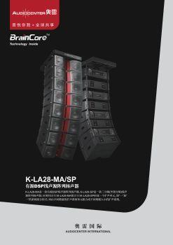K-LA28-MA/SP&K-LA118-DSP有源DSP线声源阵列扬声器