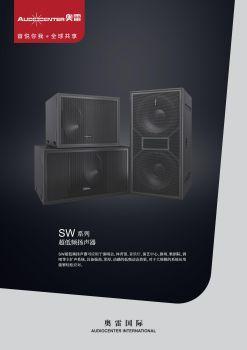 SW系列超低频扬声器电子刊物