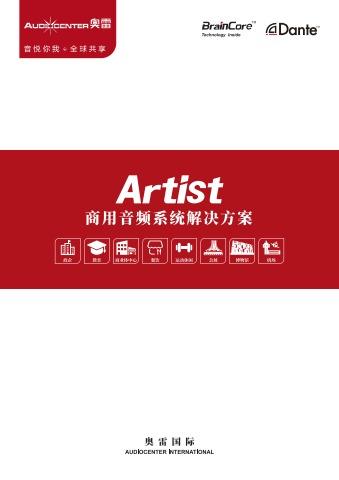 Artist  商用音频系统解决方案 电子书制作软件