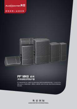PF+/PF+ MKII 系列多用途紧凑型扬声器电子画册