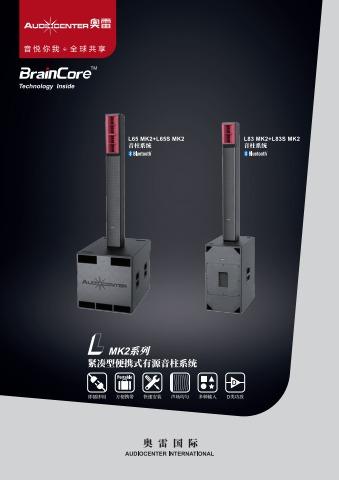 L系列紧凑型便携式有源音柱系列