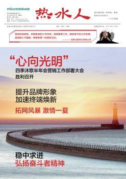 四季沐歌热水零售公司《热水人》月刊(7月份)