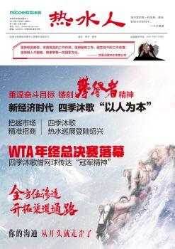 四季沐歌热水零售公司《热水人》月刊(11月份)