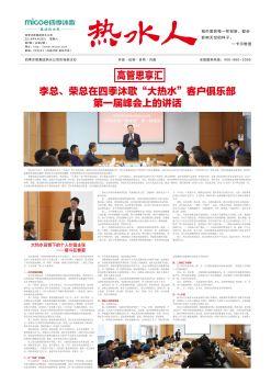 四季沐歌热水公司《热水人》月刊(4月份)