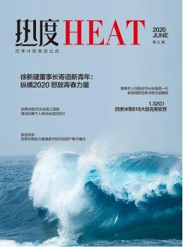 四季沐歌电子刊《热度》第九期 电子书制作软件