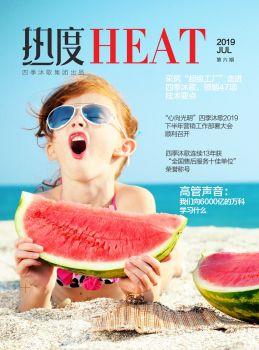四季沐歌電子刊《熱度》第六期