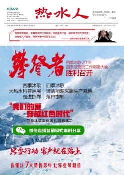 四季沐歌热水零售公司《热水人》月刊(10月份)