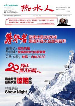 四季沐歌热水零售公司《热水人》月刊(12月份)