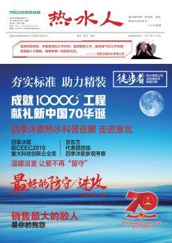 四季沐歌热水零售公司《热水人》月刊(9月份)